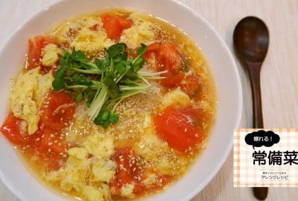 【常備菜レシピ】サラッと食べられる「トマトと卵のスープごはん」