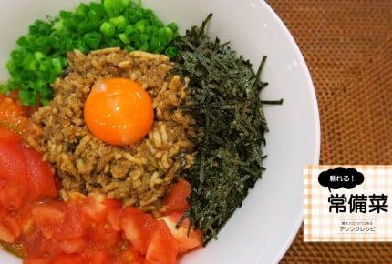【常備菜レシピ】20分で完成!簡単「鶏とトマトのピリ辛まぜ麺」