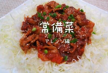 【常備菜レシピ】相性バッチリ!「トマトと豚肉の味噌煮」