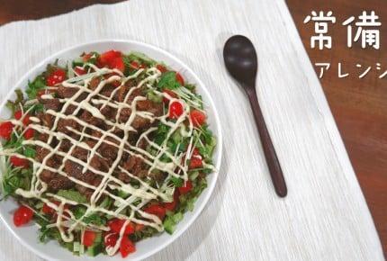 【常備菜レシピ】佐賀のご当地グルメ「シシリアンライス(サラダごはん)」♪