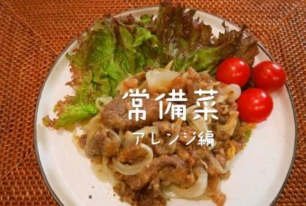 【常備菜レシピ】フライパンを使わない!レンジで簡単「しょうが焼き」