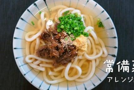 【常備菜レシピ】簡単!北九州のご当地グルメ「肉肉うどん」