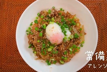 【常備菜レシピ】とっても簡単に作れる「牛丼」