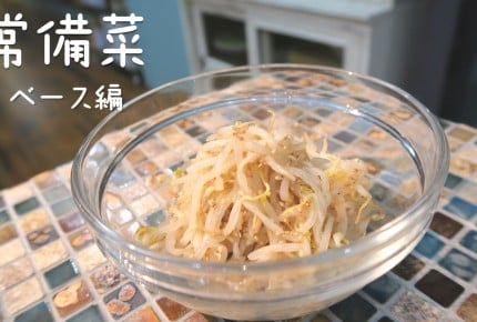 【常備菜レシピ】簡単作り置き!「もやしナムル」