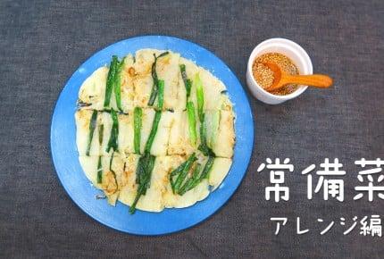 【常備菜レシピ】外はカリッ中はモチッの簡単「もやしチヂミ」