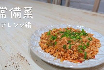 【常備菜レシピ】ピリ辛でうまい!「麻婆もやし」