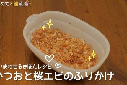 【動画で分かりやすい!離乳食】かつおと桜エビのふりかけの作り方
