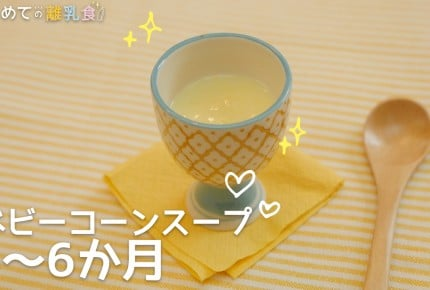 【動画で分かりやすい!離乳食】ベビーコーンスープ(5~6か月)の作り方