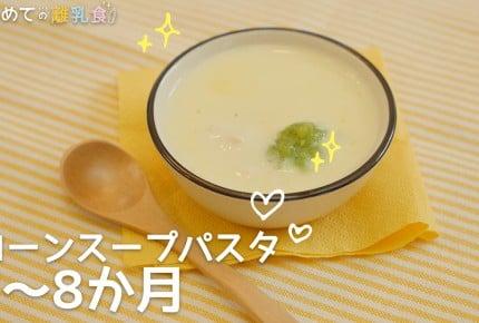 【動画で分かりやすい!離乳食】コーンスープパスタ(7~8か月)の作り方