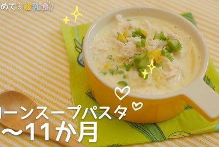 【動画で分かりやすい!離乳食】コーンスープパスタ(9~11か月)の作り方