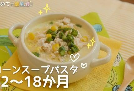 【動画で分かりやすい!離乳食】コーンスープパスタ(12~18か月)の作り方