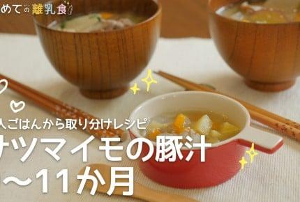 【大人ごはんの取り分け離乳食】サツマイモの豚汁(9~11か月)の作り方