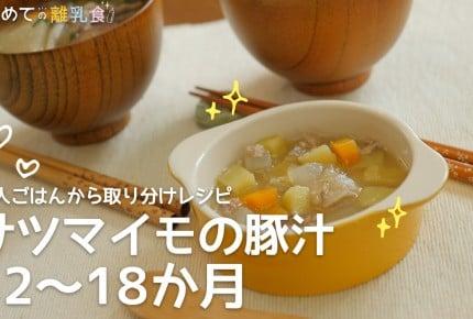 【大人ごはんの取り分け離乳食】サツマイモの豚汁(12~18か月)の作り方