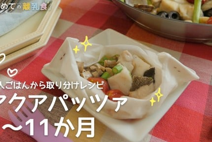 【大人ごはんの取り分け離乳食】白身魚とアサリのアクアパッツァ(9~11か月)の作り方