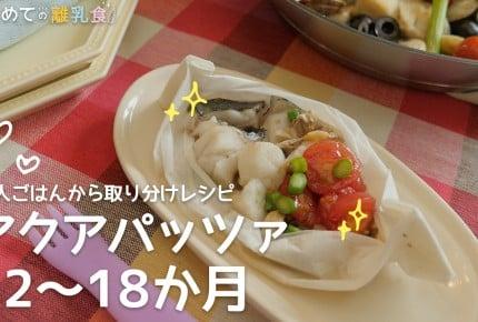【大人ごはんの取り分け離乳食】白身魚とアサリのアクアパッツァ(12~18か月)の作り方