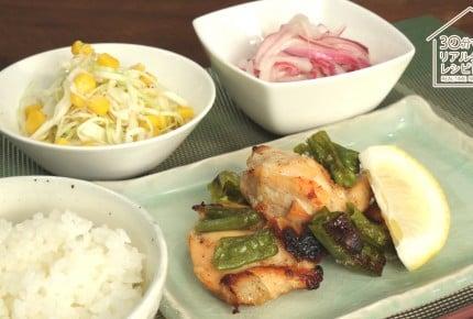 【30分で3品!】鶏むね肉の塩麹焼きと作り置きコールスロー&マリネ