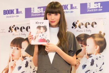 「かわいい」「使える」が満載!モデル・鈴木えみさん発の育児マガジンが話題です!