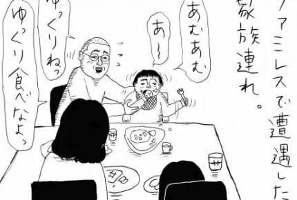 娘を心配するあまり謎の問いかけをするイクメン #まめさん漫画連載