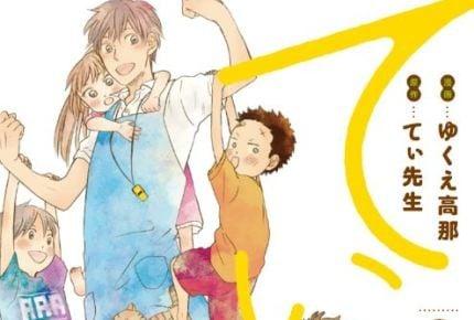 子どもたちのピュアさの期限っていつまで?~日本一有名な保育士・てぃ先生のコミカライズ本にはメモしておきたい、子どもエピソードが満載!