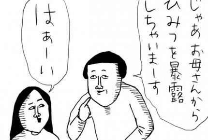 親子で暴露大会 #まめさん漫画連載