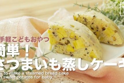 簡単おやつ・さつまいも蒸しパンケーキ 離乳食中期の赤ちゃんでも