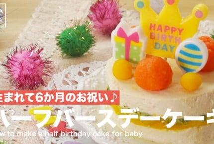離乳食ハーフバースデーケーキ☆誕生6か月のお祝い!