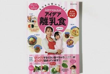 「みきママさんちのアイデア離乳食」レシピで、娘が2回もおかわりした!