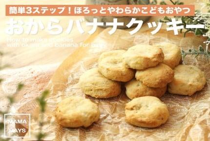 簡単こどもおやつ・おからバナナソフトクッキー(離乳食後期から)