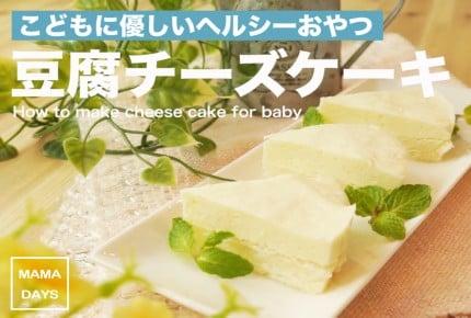 1歳も食べられるヘルシーおやつ・豆腐チーズケーキ
