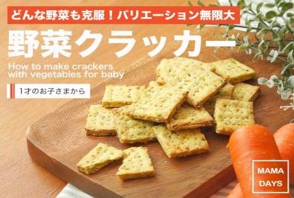 【1才〜】どんな野菜も克服!野菜クラッカー