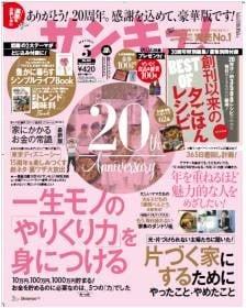 主婦に役立つ情報を発信し続けてきた生活情報誌「サンキュ!」が創刊20周年を迎えました