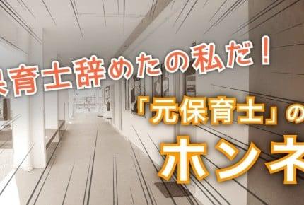 潜在保育士の約8割が「給料5万円アップしても復職したくない」!?