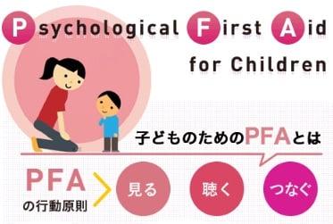 """災害時における""""子ども""""への心理的応急処置とは?"""