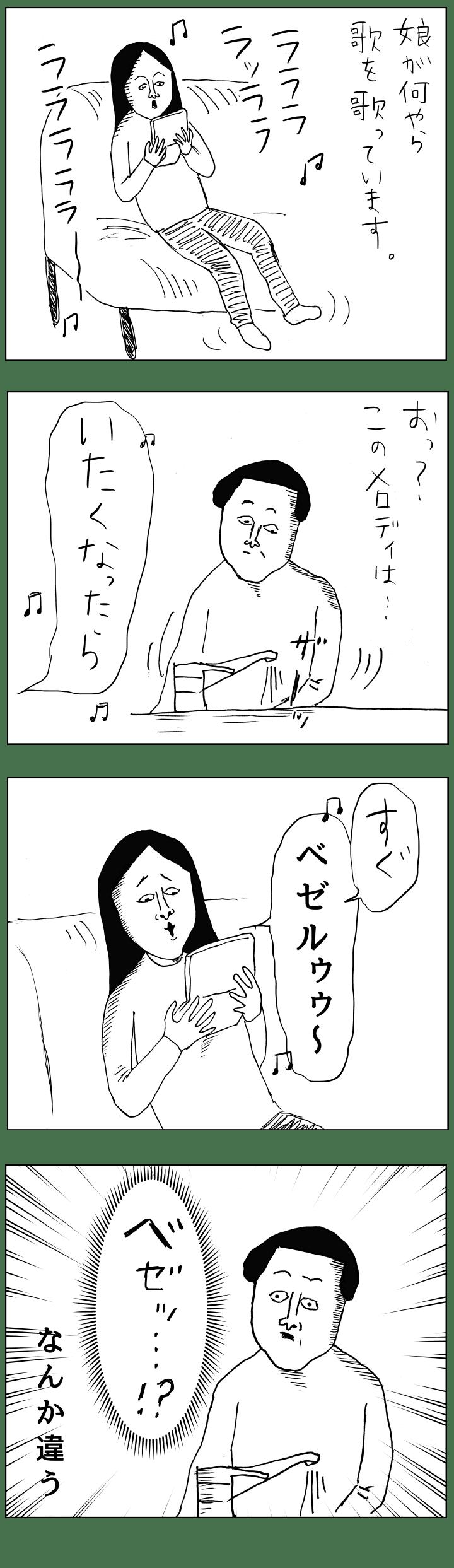 違和感ソング