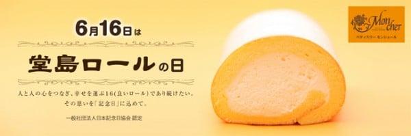 堂島ロールTOP画像