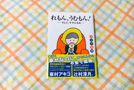 ハッピーなだけじゃない!妊娠・出産に関するリアルが描かれた一冊です