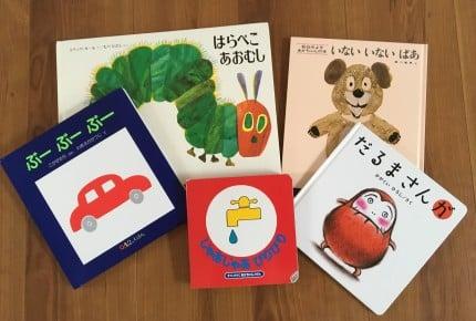 保育士ママがすすめる!誕生日や出産のプレゼントに最適な、赤ちゃんから読める定番の読み聞かせ絵本