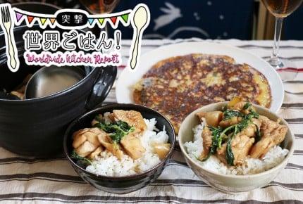 【突撃、世界ごはん!】止まらない台湾ブーム!家庭料理を体験!