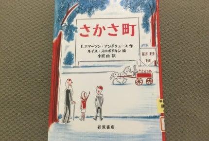 今年はなに読む?課題図書「さかさ町」に書かれている内容が深すぎる!