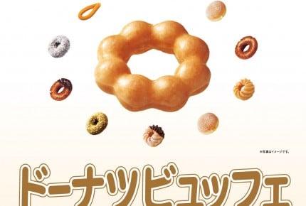 ミスド食べ放題の「ドーナツビュッフェ」が2016年8月1日からスタート