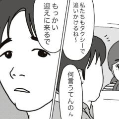 関西人のダンナ様の「おもてなし」に感動 #パパにも知ってほしい