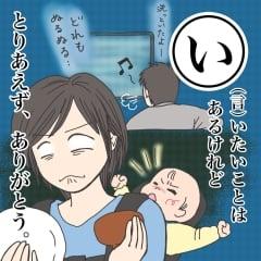 とりあえずは、ありがとう……!家事を手伝ってくれる旦那さんへのママたちの本音とは #産後カルタ