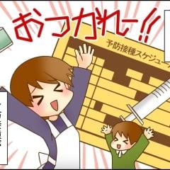 0〜2歳の予防接種期間を過ぎて……油断して忘れていた「日本脳炎」