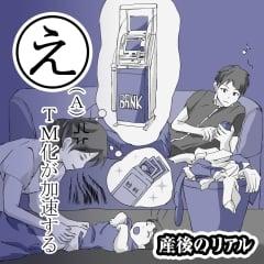 """産後クライシスの深刻化を防げ!旦那さんが""""ATM""""にしか見えなくなる前にママができることとは #産後カルタ"""